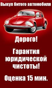 Выкуп любых битых авто