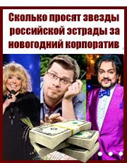Сколько просят звезды российской эстрады за новогодний корпоратив