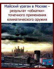 Майский ураган в Москве – результат «обкатки» точечного применения климатического оружия
