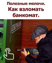 Полезные мелочи. Как взломать банкомат