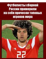 Футболисты сборной России примерили на себя прически топовых игроков мира
