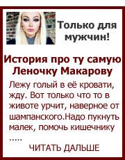 История про ту самую Леночку Макарову