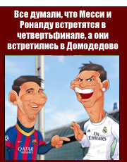 Все думали, что Месси и Роналду встретятся в четвертьфинале, а они встретились в Домодедово