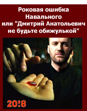 Роковая ошибка Навального или Дмитрий Анатольевич не будьте обижулькой