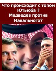 Что происходит с Топом Ютьюба. Медведев против Навального? Комментарий эксперта