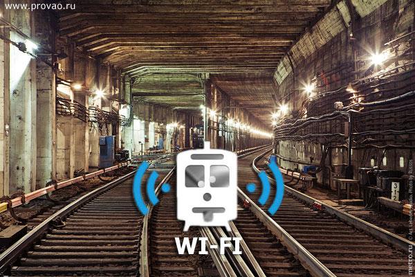 wi-fi в метро, вай фай в метро