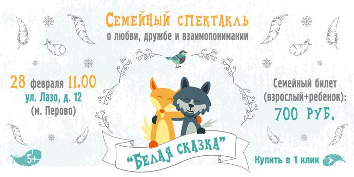 спектакль Белая сказка