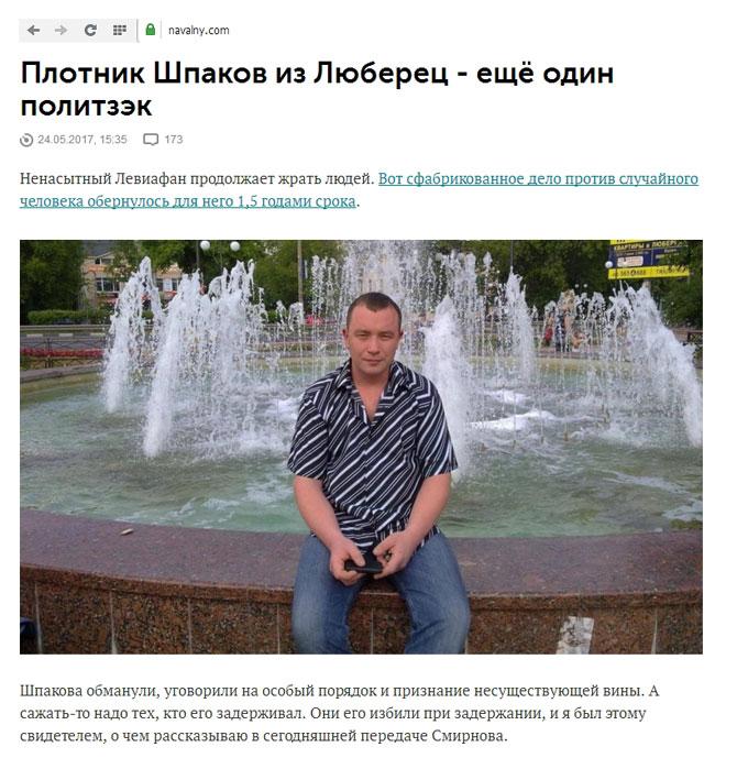 Александр Шпаков у Навального