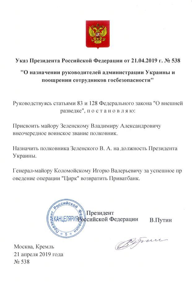 указ президента РФ о назначении руководителей Украины